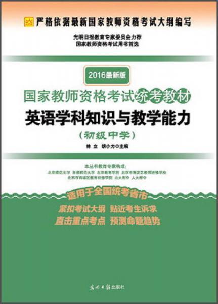 2016年国家教师资格考试统考教材 英语学科知识与教学能力(初级中学 最新版)