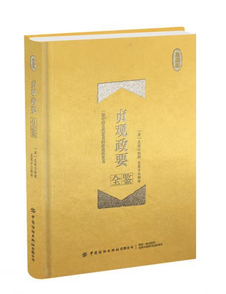 贞观政要全鉴(珍藏版)