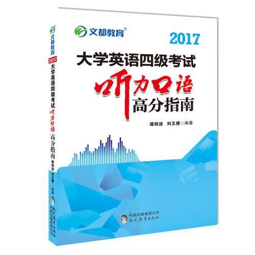文都教育 谭剑波 刘玉楼 2017大学英语四级考试听力口语高分指南