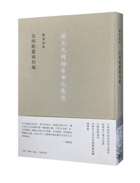金明馆丛稿初编