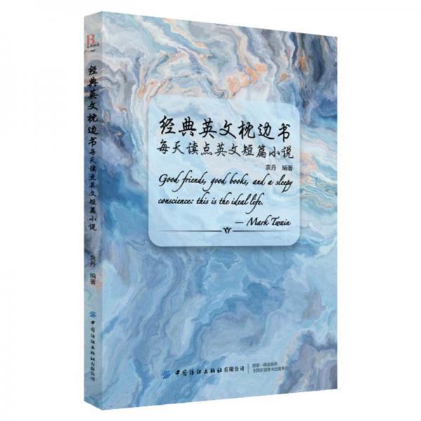 经典英文枕边书:每天读点英文短篇小说