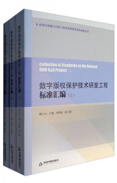 数字版权保护技术研发工程标准汇编(套装上中下册)