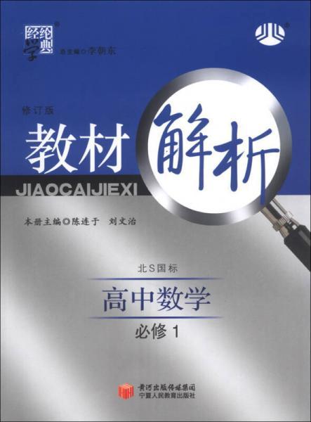 经纶学典·教材解析:高中数学(必修1)(北S国标)(修订版)(2013)