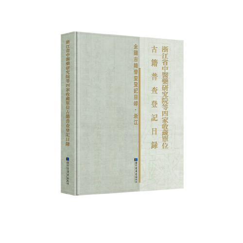 浙江省中医药研究院等四家收藏单位古籍普查登记目录