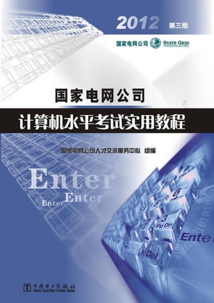 国家电网公司计算机水平考试实用教程(第三版)