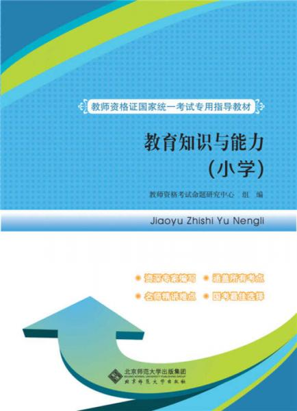 教师资格证国家统一考试专用指导教材:教育知识与能力(小学)