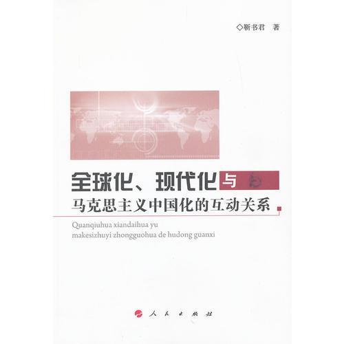 全球化、现代化与马克思主义中国化的互动关系