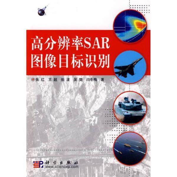 高分辨率SAR图像目标识别