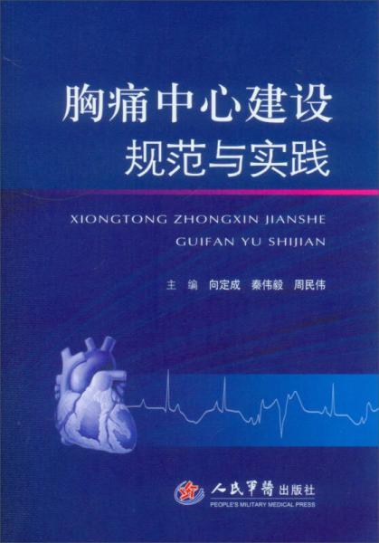 胸痛中心建设规范与实践