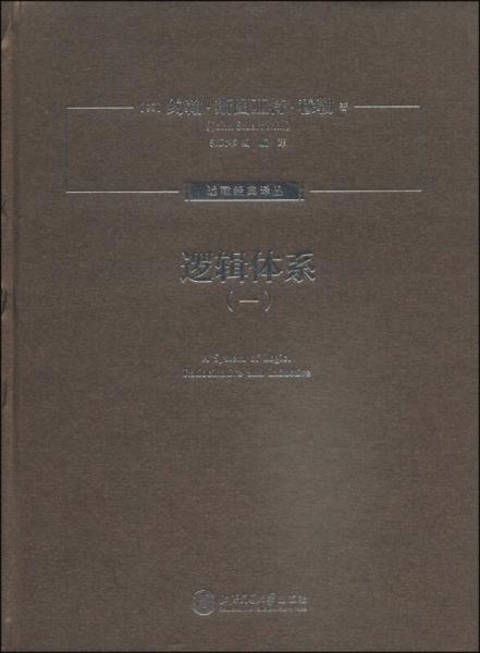 远瞰经典译丛:逻辑体系(1)