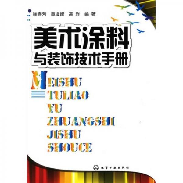 美术涂料与装饰技术手册