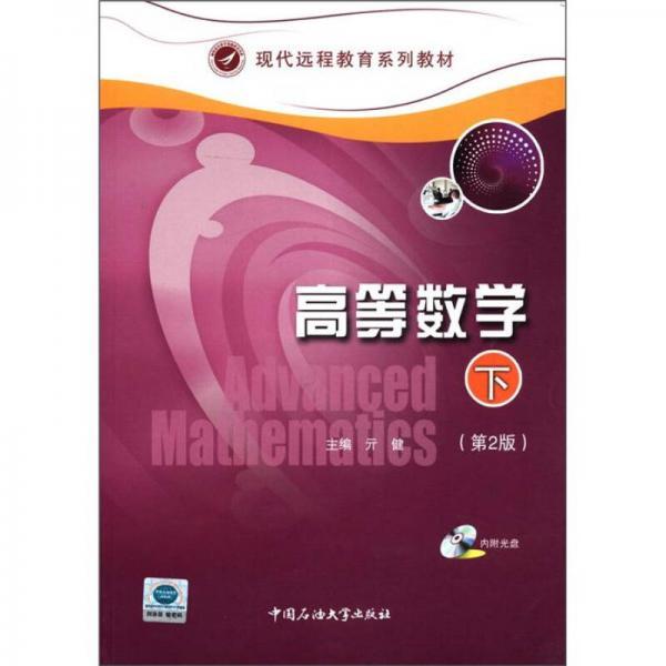 现代远程教育系列教材:高等数学(下册)(第2版)