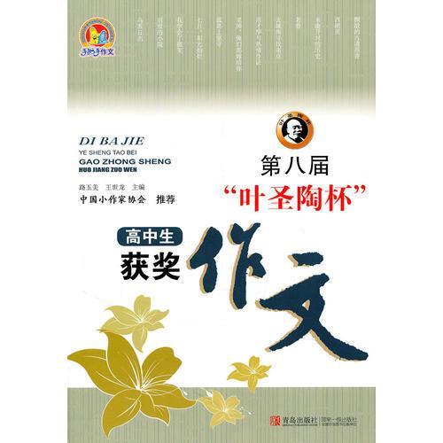 """第八届""""叶圣陶杯""""高中生获奖作文"""