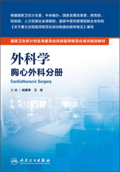 外科学 胸心外科分册