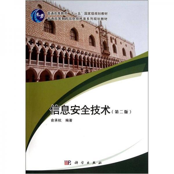 信息安全技术(第2版)/面向21世纪高等院校计算机系列规划教材