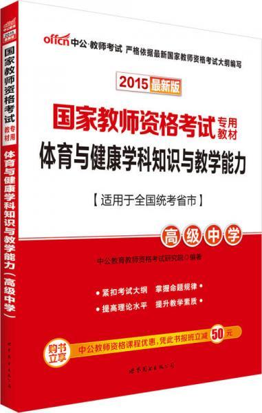中公版·2015国家教师资格考试专用教材:体育与健康学科知识与教学能力·高级中学(新版)