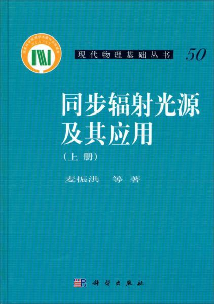 现代物理基础丛书:同步辐射光源及其应用(上册)