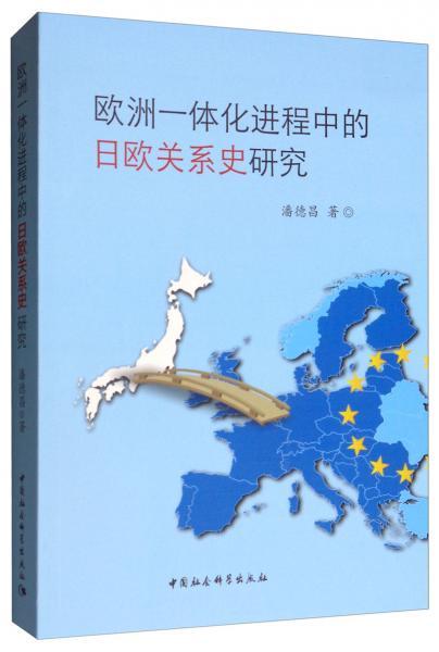 欧洲一体化进程中的日欧关系史研究