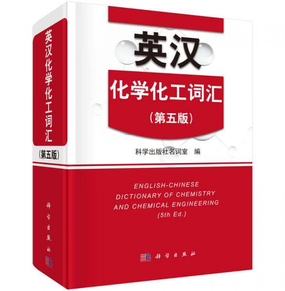 英汉化学化工词汇(第5版)