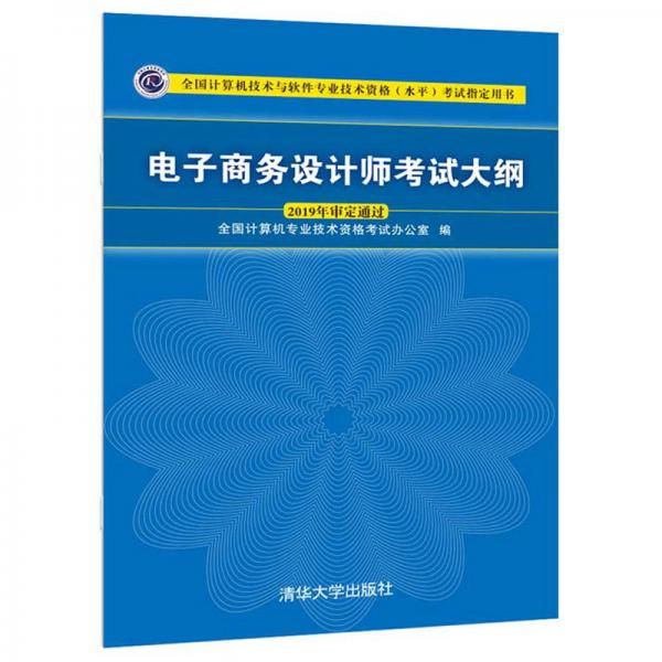 电子商务设计师考试大纲/全国计算机技术与软件专业技术资格(水平)考试指定用书
