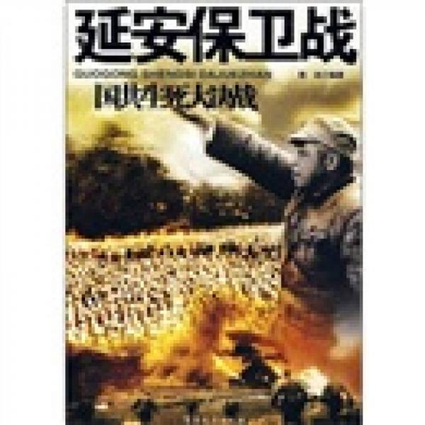 国共生死大决战:延安保卫战