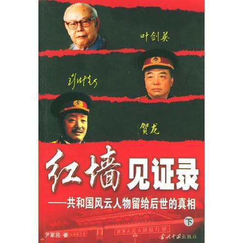 红墙见证录(上中下)(全三册):共和国风云人物留给后世的真相