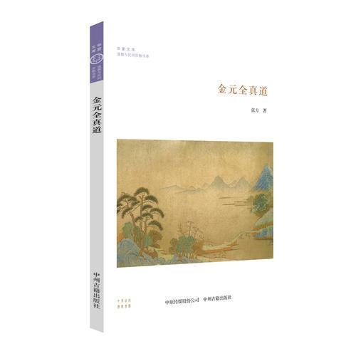金元全真道·华夏文库道教与民间宗教书系
