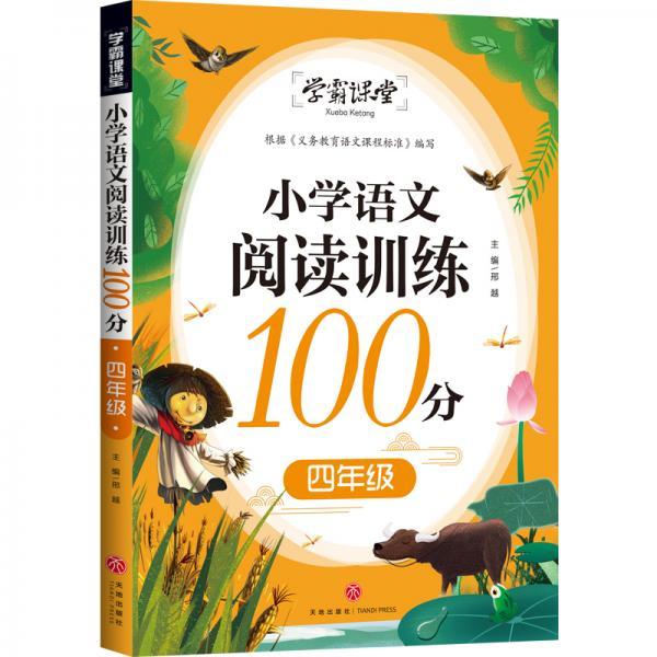 学霸课堂小学语文阅读训练100分四年级