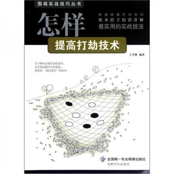 围棋实战技巧丛书:怎样提高打劫技术