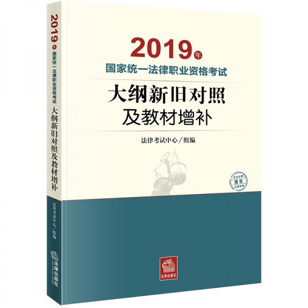 司法考试2019国家统一法律职业资格考试:大纲新旧对照及教材增补