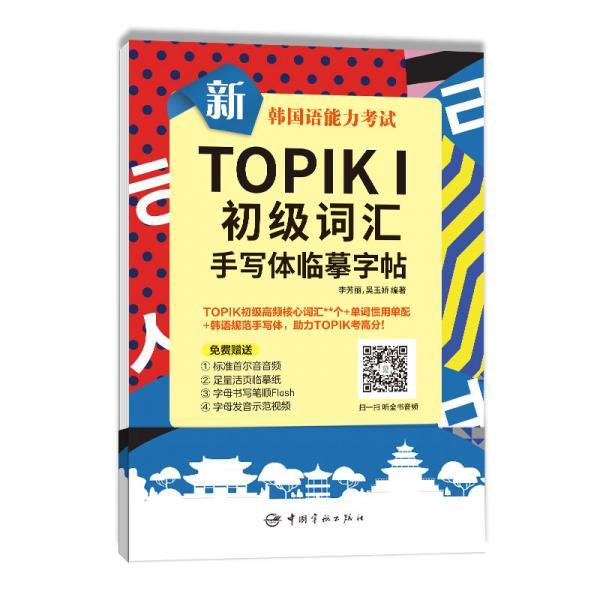 新韩国语能力考试TOPIKⅠ初级词汇手写体临摹字帖