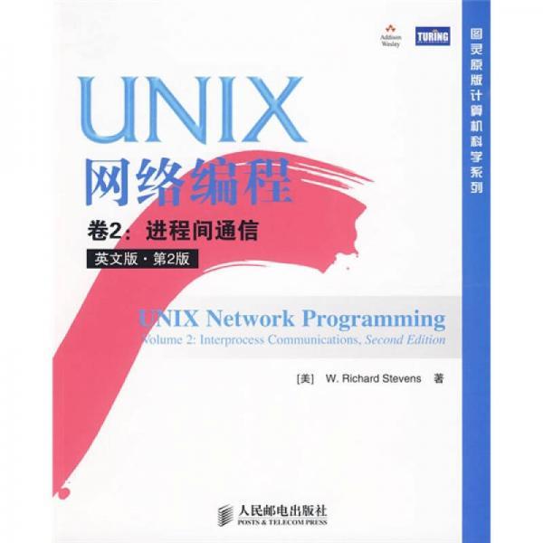 UNIX网络编程 卷2