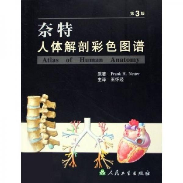 奈特人体解剖彩色图谱