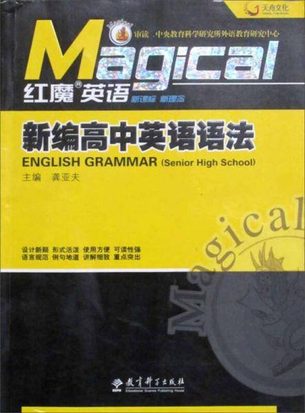 红魔英语:新编高中英语语法