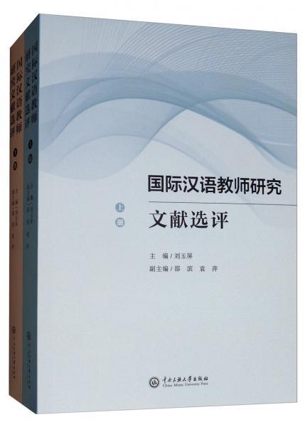 国际汉语教师研究文献选评(套装上下册)
