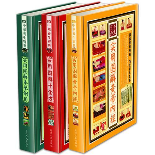 中华养生宝典 (简体横排,铜版纸豪华精装国际16开.全三卷)