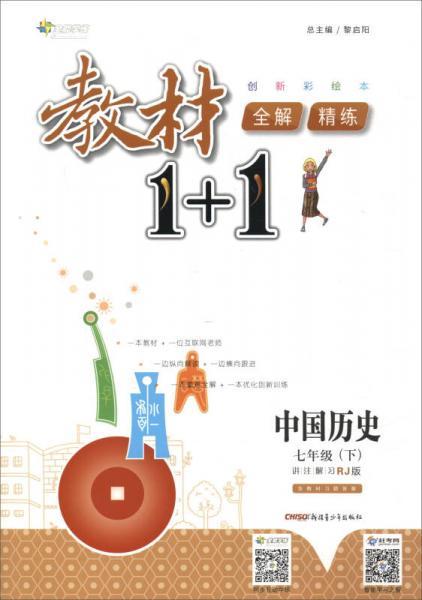 2017春 全能学练 教材1+1:七年级中国历史下(RJ人教版 创新彩绘本)
