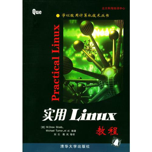 实用Linux教程