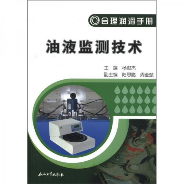 合理润滑手册:油液监测技术