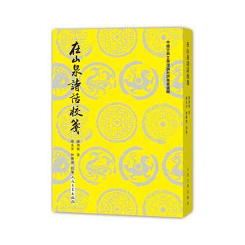 中国古典文学理论批评专著选辑 在山泉诗话校笺