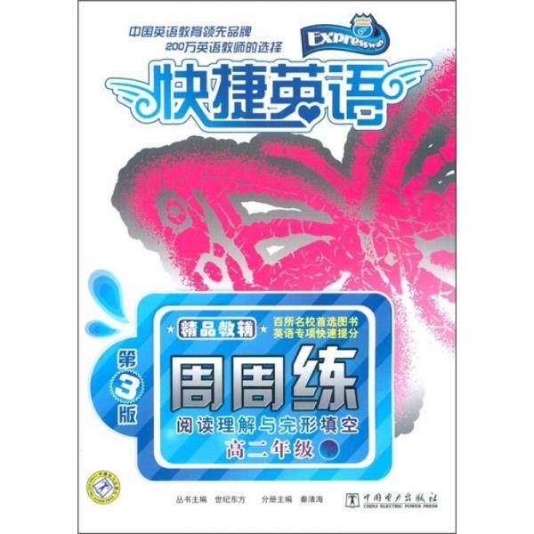 快捷英语:阅读理解与完形填空周周练(高2年级下)(第3版)
