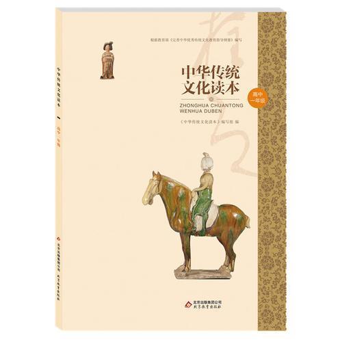中华传统文化读本  高一