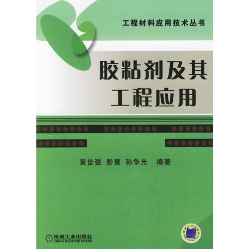 胶粘剂及其工程应用——工程材料应用技术丛书