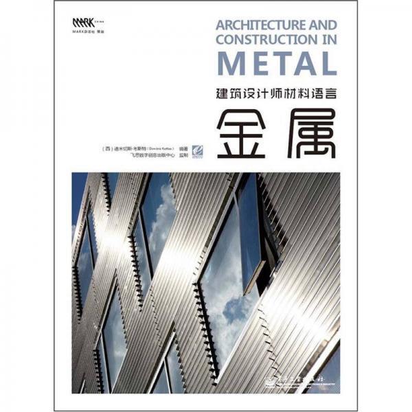 建筑设计师材料语言:金属(全彩)