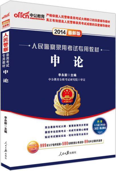 中公版·2014人民警察录用考试专用教材:申论(新版)