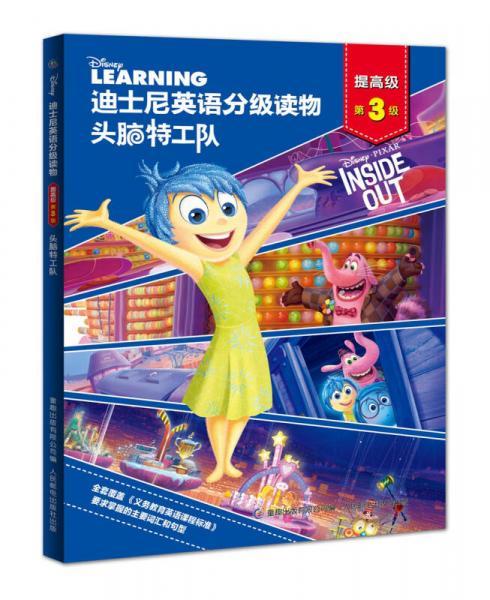 迪士尼英语分级读物提高级 第3级 头脑特工队
