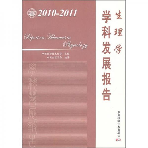 生理学学科发展报告(2010-2011)