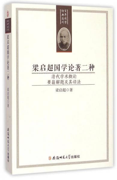 梁启超国学论著二种:清代学术概论 要籍解题及其读法