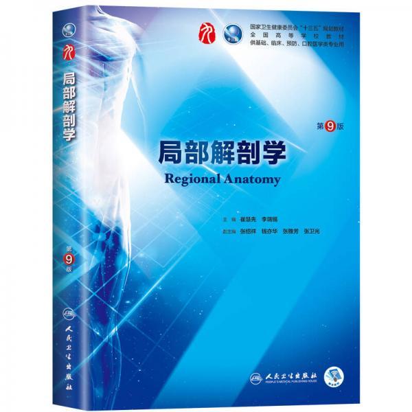 局部解剖学(第9版/本科临床/配增值)
