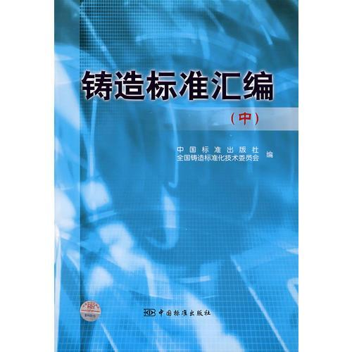 铸造标准汇编(中)
